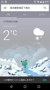 screenshot_20161124-085714雪降った