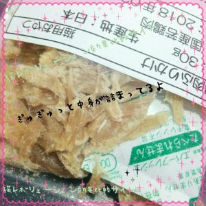 PEALTHY NaturalJerk鶏肉ふりかけパッケージ