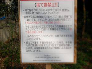 猫捨て禁止看板