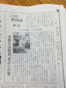 ペットの医療費について新聞